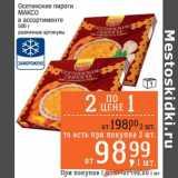 Осетинские пироги Максо , Вес: 500 г