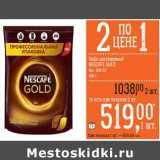 Кофе растворимый Nescafe Gold , Вес: 500 г