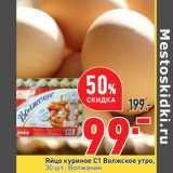 Магазин:Окей,Скидка:Яйцо куриное С1 Волжское утро, 30 шт., Волжанин
