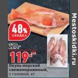 Магазин:Окей,Скидка:Окунь морской свежемороженый, с головой,