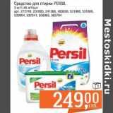 Средство для стирки Persil