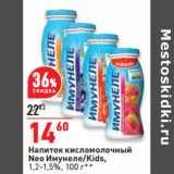 Магазин:Окей,Скидка:Напиток кисломолочный Neo Имунеле/Kids, 1,2-1,5%