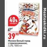 Магазин:Окей,Скидка:Молоко Белый город стерилизованное, 3,2%