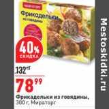Магазин:Окей,Скидка:Фрикадельки из говядины, 300 г, Мираторг