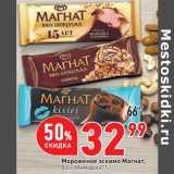 Магазин:Окей,Скидка:Мороженое эскимо Магнат, 82 г, Инмарко