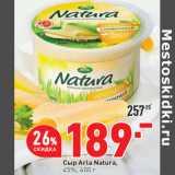 Скидка: Сыр Arla Natura, 45%