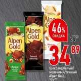 Шоколад белый / молочный /темный Alpen Gold