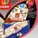 Пельмени О'КЕЙ Фирменные - 99,99 руб / Пельмени О'КЕЙ из говядины и свинины - 173,99 руб