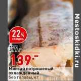 Магазин:Окей супермаркет,Скидка:Минтай потрошеный охлажденный, без головы