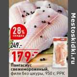 Пангасиус свежемороженый, филе без шкуры