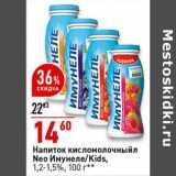 Магазин:Окей супермаркет,Скидка:Напиток кисломолочный Neo Имунеле /Kids 1,2-1,5%