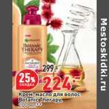 Магазин:Окей,Скидка:Крем-масло для волос Botanic Therapy,