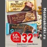 Магазин:Окей супермаркет,Скидка:Мороженое эскимо Магнат, Инмарко