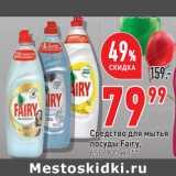 Средство для мытья посуды Fairy, 650/900 мл