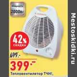 Магазин:Окей,Скидка:Тепловентилятор ТЧН!,