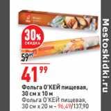 Магазин:Окей,Скидка:Фольга О'КЕЙ пищевая, 30 см х 10 м