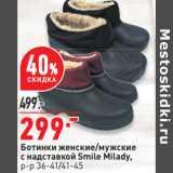 Магазин:Окей,Скидка:Ботинки женские/мужские с надставкой Smile Milady, р-р 36-41/41-45