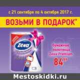 Скидка: Бумажные полотенца Zewa Premium
