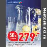 Кувшин Luminarc Император, 1,6 л