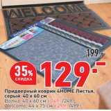 Придверный коврик 4НОМЕ Листья, серый 40 x 60 см