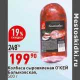 Колбаса сыровяленая О'КЕЙ Балыковая