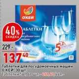 Таблетки посудомоечных машин О'КЕЙ 30 шт - 137,40 руб / Таблетки 5в1 60 шт  - 269,40 руб