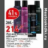 Лак для волос Syoss 400 мл - 214,00 руб / Мусс для укладки  волос 250 мл  214,00 руб / Спрей для укладки 150 мл - 234,00 руб