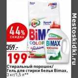 Скидка: Стиральный порошок /Гель для стирки  белья Bimax