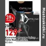 Колготки женские Opium Tutto Nudo / Activity