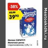 Магазин:Карусель,Скидка:Молоко САРАПУЛ Молочная речка стерилизованное, 3,2%, 1 л