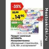Магазин:Карусель,Скидка:Продукт молочный АКТИМЕЛЬ Иммуновитамины обогащенный L.Casei Imunitas, 2,5%, 100 г, в ассортименте*