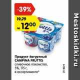 Магазин:Карусель,Скидка:Продукт йогуртный CAMPINA FRUTTIS сливочное лакомство, 5%, 115 г, в ассортименте*