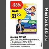 Магазин:Карусель,Скидка:Молоко АГУША детское, витаминизированное, с 8 месяцев, 2,5%, 0,2 л
