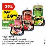 Соус HEINZ томатный, для болоньезе с чесноком/карбонара, на основе растительных масел/песто 230 г, Вес: 230 г