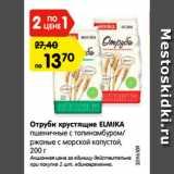 Магазин:Карусель,Скидка:Отруби хрустящие ELMIKA пшеничные с топинамбуром/ ржаные с морской капустой, 200 г