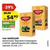Чай МАЙСКИЙ ароматный, бергамот/смородина с мятой, черный/душистый чабрец, черный, 25 пак. х 2 г