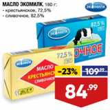 МАСЛО ЭКОМИЛК, 180 г: , Вес: 180 г