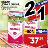 Магазин:Лента супермаркет,Скидка:МОЛОКО ДОМИК В ДЕРЕВНЕ, стерилизованное, 3,2%