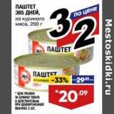 Магазин:Лента супермаркет,Скидка:ПАШТЕТ 365 ДНЕЙ, из куриного мяса