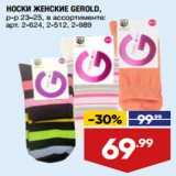 Магазин:Лента супермаркет,Скидка:НОСКИ ЖЕНСКИЕ GEROLD, р-р 23–25, в ассортименте: арт. 2-624, 2-512, 2-989