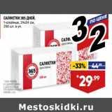 Магазин:Лента супермаркет,Скидка:САЛФЕТКИ 365 ДНЕЙ, 1-слойные, 24х24 см, 250 шт. в уп.