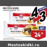 Магазин:Лента супермаркет,Скидка:МИНИ-РУЛЕТЫ 365 ДНЕЙ, с вареной сгущенкой