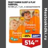 ПОДГУЗНИКИ SLEEP & PLAY PAMPERS, 42–58 шт., 1 уп., в ассортименте