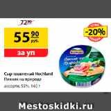 Магазин:Да!,Скидка:Сыр плавленый Hochland Пикник на природе, ассорти, 55%, 140 г