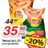 Чипсы Lay's, 80 г, в ассортименте, Вес: 80 г