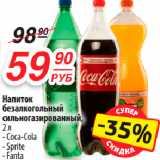 Напиток безалкогольный сильногазированный, 2 л , Объем: 2 л