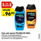 Магазин:Карусель,Скидка:Гель для душа PALMOLIVE MEN, 250 мл, в ассортименте*