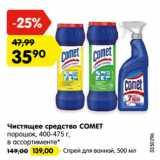 Магазин:Карусель,Скидка:Чистящее средство COMET порошок, 400-475 г, в ассортименте*