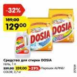 Магазин:Карусель,Скидка:Средства для стирки DOSIA гель, 1 л