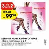 Магазин:Карусель,Скидка:Колготки PIERRE CARDIN CR ANAIS 40 den, nero/visone, р. 2-4